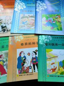 中国童话精品盒:大信箱 燃烧的生命 喷嚏龙 快乐父子 树上的鞋 奇异的种子 窗外飘来一朵云 比梦 咪咪小的猴子 穿裙子的小猴 欢乐使者 小水獭奥特 神菜刀(13册合售)16开彩色一版一印