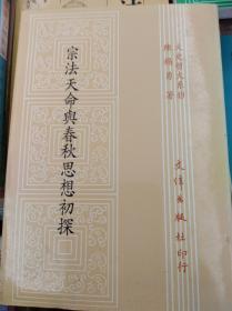 宗法天命与春秋思想初探  81年初版,稀缺包快递