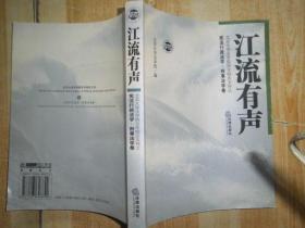 江流有声:北京大学法学院百年院庆文存.宪法行政法学·刑事法学卷