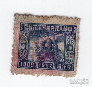 华东区税票-----1952版华东区, 机器图印花税票, 壹仟圆,1张