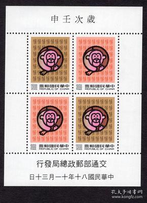 [BG-B6]台湾邮政总局发行/专特299A(1991)新年邮票(岁次壬申)二轮生肖猴小型张新票。