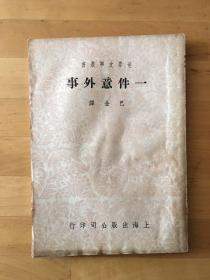 迦尔洵《一件意外事》(巴金译,上海出版公司1951年初版,印数3000)