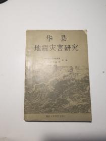 华县地震灾害研究