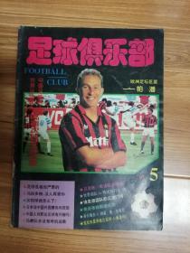 1993年足球俱乐部第5期