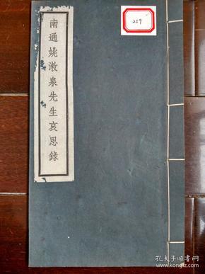 """""""Mr. Yao Shuquan's Sad Thoughts in Nantong"""" Former Literary History Mr. Xiao Xiaoxuan"""