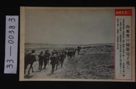 1563 东京日日 写真特报《山东省接近扫荡完毕》大开写真纸 战时特写 尺寸:46.7*30.8cm