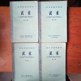 体育系通用教材:武术(一.二.三.四.四册合售)