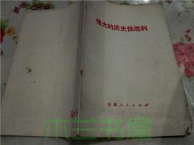 伟大的历史性胜利 内有毛主席语录 吴德在首都庆祝大会上的讲话等 1976年 安徽人民出版社 32开平装