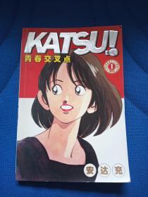 KATSU 青春交叉点 1