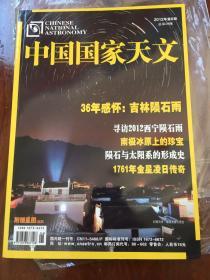 中国国家天文2012年第6期