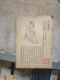 32开 诸葛亮 残本一册