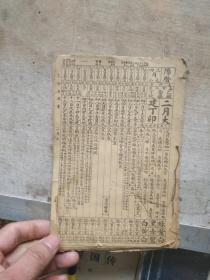 32开 历书 残本一册