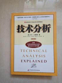 技术分析 第四版
