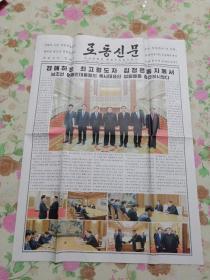朝鲜报纸 로동신문 (2018年/9月6日)