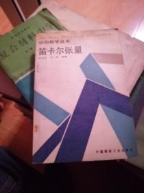 结构数学丛书 :笛卡尔张量【馆藏】