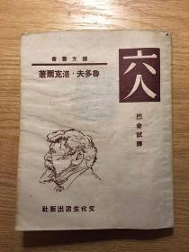 鲁多夫·洛克尔《六人》(巴金译,带书衣,文化生活出版社1951年三版)