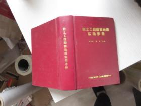岩土工程勘察治理实用手册 正版