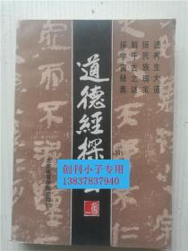 《道德经探玄》 述养生大道 解千古之谜  培真著 北京体育大学出版社