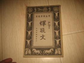 恽敬文(学生国学丛书)民国20年初版