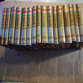 世界文學名著文庫;16本合售