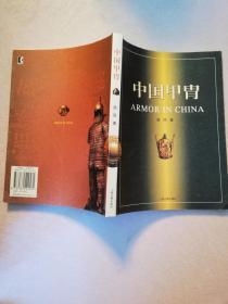 中国甲胄【实物拍图】