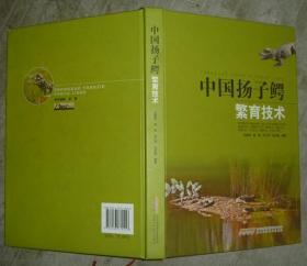 中国扬子鳄繁育技术 【16开 精装本 一版一印 品佳】