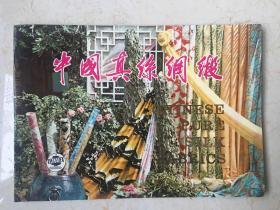 出口创汇产品册:中国真丝绸缎(带样品)