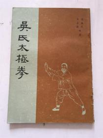吴氏太极拳 /马岳梁 陈振民 编著 天津市古籍书店