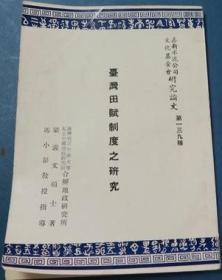 台湾田赋制度之研究