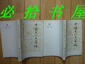 中国古代史简编  上下