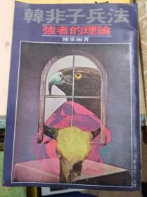 韩非子兵法  79年初版,包快递