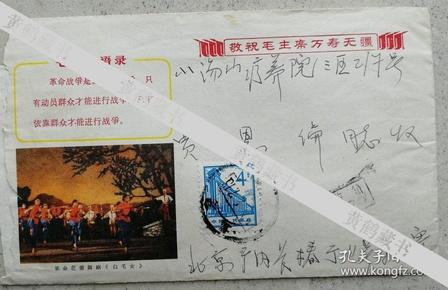 1969年文革彩封张珍木致贾更新信札及实寄封