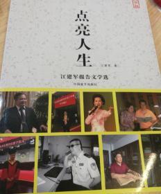点亮人生:江建军报告文学选:大字版