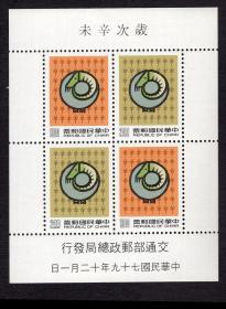 [BG-B6]台湾邮政总局发行/专特287A(1990)新年邮票(岁次辛未)二轮生肖羊小型张新票。