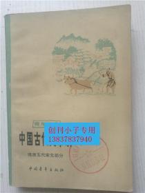 青年文库:中国古代史常识(隋唐五代宋元部分)包快递