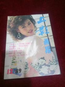 上影画报1989/12