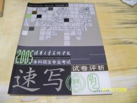 2005清华大学美术学院本科招生考试试卷评析——速写