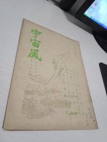 《宇宙风》第四十九期 ,本期刊冯玉祥自传、陈独秀文、谢冰莹随军杂记