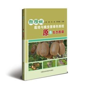 猕猴桃栽培与病虫害绿色防控原色生态图谱