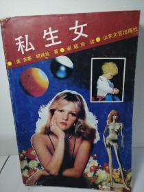 私生女:谢瑶玲译文选集