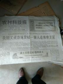 农村科技报   1975.12.19   带毛主席语录