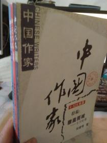 中国作家 小说 2008年7.8.9期(自制合订在一起)