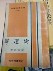伦理学 71年初版