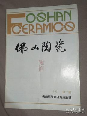 佛山陶瓷 1992年第1期