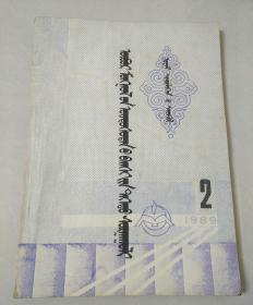 内蒙古民族师院学报(1989夏季号)【蒙文版】