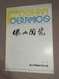 佛山陶瓷 1992年第2期