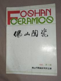 佛山陶瓷 1992年第3期