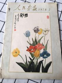 人民画报(1978.2)8开 品好