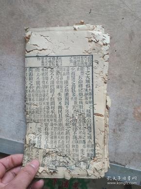 16开 古文评注 烂书 一册