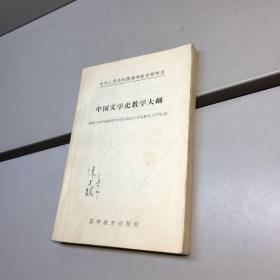 中国文学史教学大纲 【一版一印 正版现货   实图拍摄 看图下单】